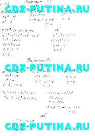 Ершова Голобородько класс самостоятельные и контрольные работы  С 15 Решение задач с помощью квадратных уравнений Теорема Виета 1 2 3 4 С 16 Применение свойств квадратных уравнений домашняя самостоятельная работа