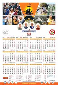 Photo Calander Calendar 2018 Haryana