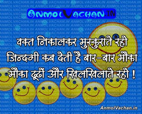 smile images with quotes in hindi