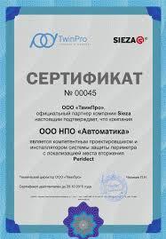 Дипломы и сертификаты · НПО Автоматика Красноярск  Сертификат sieza