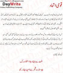 qaumi yakjehti essay urdu qaumi yakjehti speech urdu essay mazmoon  qaumi yakjehti essay urdu qaumi yakjehti speech