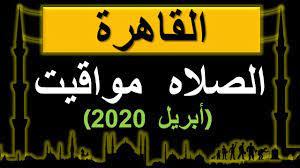 موعد اذان الفجر اليوم | مواقيت الصلاة فى القاهرة أغسطس 2020 | القاهرة  مواقيت الصلاه اليوم - YouTube