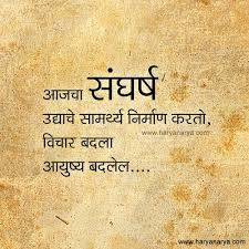 Marathi Beautiful Quotes