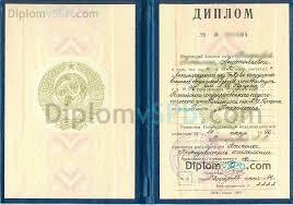 Как заполняются дипломы СССР об окончании ВУЗа Купить диплом Заполнение бланка диплома