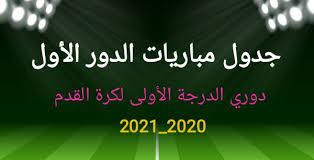 وزير الرياضة يُتوِّج الحزم ببطولة دوري الأمير محمد بن سلمان للدرجة الأولى. بالمواعيد جدول مباريات الدور الاول لدوري الدرجة الاولى صدى الملاعب