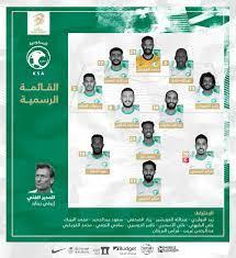 """المنتخب السعودي on Twitter: """"تشكيلة المباراة 📝 إليكم خيارات مدربنا """"إيرڤي  رينارد"""" لمواجهة منتخب فلسطين. #السعودية_فلسطين #معاك_يالأخضر… """""""