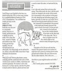 the cow essay by ias candidate the fun learning essay by ias candidate the fun learning