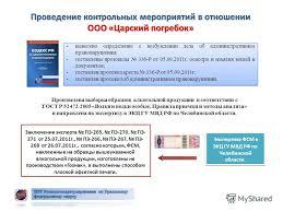 Презентация на тему МРУ Росалкогольрегулирования по Уральскому  9 Проведение контрольных мероприятий