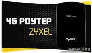 Обзор <b>Zyxel</b> WAH7706 - <b>Мобильный</b> WiFi <b>Роутер</b> с SIM-картой ...
