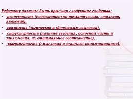 Как подготовить и правильно оформить реферат online presentation Как подготовить и правильно оформить реферат