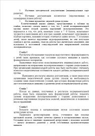 Дипломный доклад по педагогике Анализ состояния проблемы   Нажмите для увеличения slide5 png