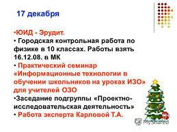 Презентация на тему Планерка декабря года Использование  25 17
