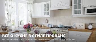 <b>Кухня в стиле прованс</b>: 55 фото и гид по дизайну
