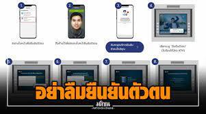ยืนยันตัวตนด้วยนะ 'คนละครึ่งเฟส 3' เช็กวิธีสแกนใบหน้า ยืนยันผ่านตู้เอทีเอ็ม  'กรุงไทย'