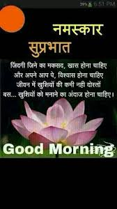 Good Morning Quotes Hindi Best of Good Morning Quotes In Hindi Pinterest Hindi Quotes Photo
