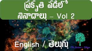 The Nature Slogans Vol 2 Ii పరకత వడల ననదల Vol 2 Ii Telugu English