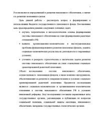 Пенсионный Фонд Российской Федерации и пути совершенствования  Курсовая Пенсионный Фонд Российской Федерации и пути совершенствования организации его деятельности 5