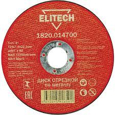 <b>Диск отрезной</b> прямой <b>ELITECH</b> по металлу 125x1,0x22 мм ...