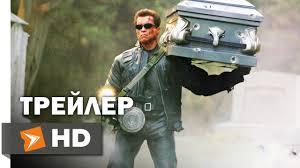 <b>Терминатор 3</b>: <b>Восстание Машин</b> Официальный Трейлер 1 ...
