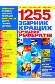 Купить книгу Збірник кращих сучасних рефератів Оксана Демина  Збірник кращих сучасних рефератів