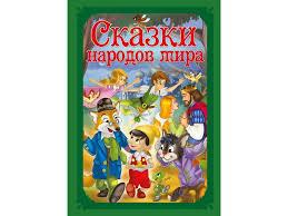 <b>Книга ND Play Волшебные</b> сказки. Сказки народов мира ...