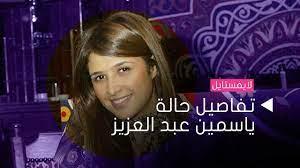 ياسمين عبد العزيز في حالة صحية خطيرة! - YouTube