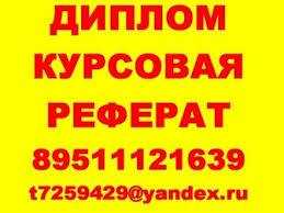 Челябинск Дипломы курсовые рефераты контрольные отчёты цена  Скачать бесплатно foto Дипломы курсовые рефераты контрольные отчёты 34682992 в Челябинске