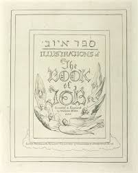 title page for book title page of the book of job william blake 1825 reprinted