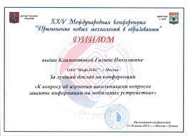 Персональный сайт Дипломы и свидетельства xxv Международная конференция Применение новых технологий в образовании г Москва г Троицк Диплом за лучший