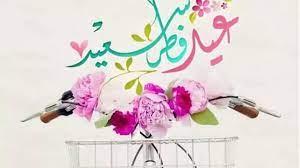بالصور ارسل لكل حبايبك) ابرز بطاقات تهنئة عيد الفطر 2021