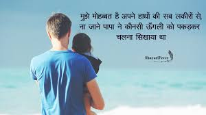 Quotes On Father In Hindi Language 2019 Father Status In Hindi
