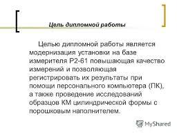 Презентация на тему Дипломная работа Исследование эффективной  6 Цель дипломной работы