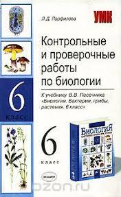 Купить Контрольные и проверочные работы по биологии класс в  Купить Контрольные и проверочные работы по биологии 6 класс в интернет магазине ru