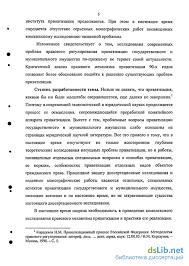 государственного и муниципального имущества Приватизация государственного и муниципального имущества Новикова Светлана Викторовна