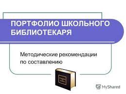 Презентация на тему >> Портфолио школьного библиотекаря  ПОРТФОЛИО ШКОЛЬНОГО БИБЛИОТЕКАРЯ Методические рекомендации по составлению