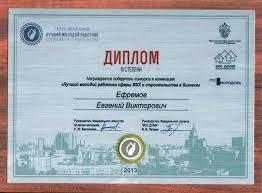 ОнегоСтройСервис группа компаний ОнегоСтройСервис  2013 Диплом третьей степени за участие в i Всероссийском конкурсе Лучший молодой работник сферы ЖКХ и строительства