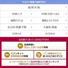 ヘブン ネット 福岡