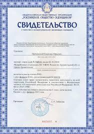 Документы Ореховский В Ю Диплом оценщика Моисеенко А В