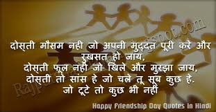 40 Latest Happy Friendship Day Quotes In Hindi 40 Rajputana Shayari Enchanting Latest Quotes In Hindi