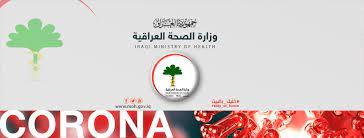 وزارة الصحة العراقية - Home