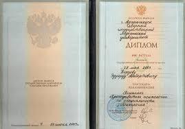 Психолог сертифицированный специалист в области объективной  Диплом Московской Академии Государственного и Муниципального управления