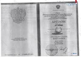 Апостиль на нотариальную копию диплома Блог Документ  Образец нотариальной копии диплома с апостилем