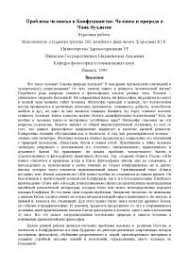 Реферат на тему Проблема человека в Конфуцианстве docsity Банк  Реферат на тему Проблема человека в Конфуцианстве