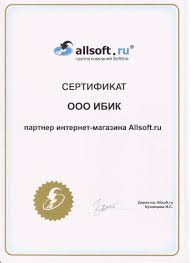 head office of the company certificate of the allsoft ru internet shop partner