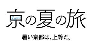 京都観光オフィシャルサイト 京都観光navi