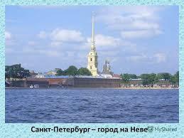 Презентация на тему Окружающий мир класс Подготовила учитель  2 Санкт Петербург город на Неве
