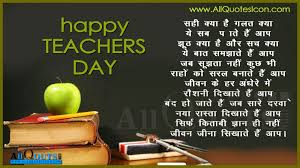 Motivational Quotes On Teachers Day In Hindi With Best Quotes For
