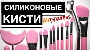 ТЕСТИРУЕМ СИЛИКОНОВЫЕ КИСТИ с AliExpress! - YouTube