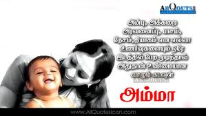 Pin By Kaviths On Kavithai Mother Quotes Mothers Day Quotes