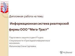 Презентация на тему Дипломная работа на тему Информационная  1 Дипломная работа на тему